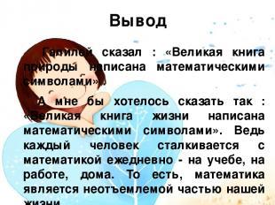 Вывод Галилей сказал : «Великая книга природы написана математическими символами