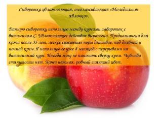 Сыворотка увлажняющая, омолаживающая «Молодильное яблочко». Данную сыворотку исп