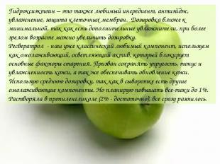 Гидроксиэктоин – это также любимый ингредиент, антиэйдж, увлажнение, защита клет