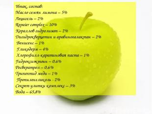 Итак, состав: Масло семян лимона – 5% Лецигель – 2% Repaier complex – 10% Коралл