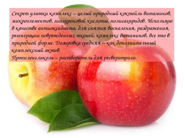 Секрет улитки комплекс – целый природный коктейль витаминов, микроэлементов, гиалуроновой кислоты, полисахаридов. Использую в качестве антиоксиданта, для снятия воспаления, раздражения, регенерации поврежденных тканей, комплекс витаминов, все это в …
