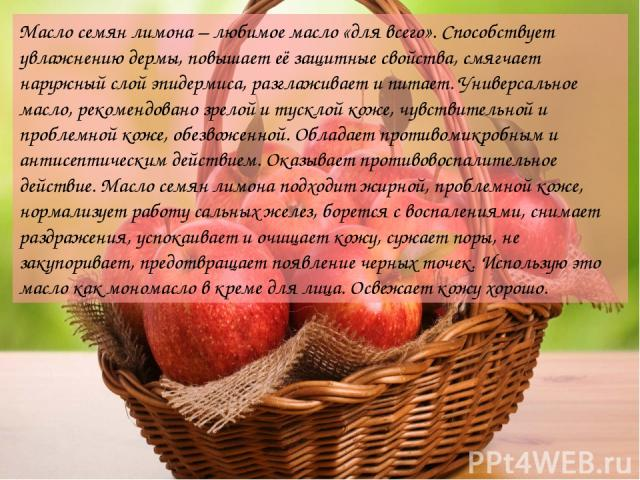 Масло семян лимона – любимое масло «для всего». Способствует увлажнению дермы, повышает её защитные свойства, смягчает наружный слой эпидермиса, разглаживает и питает. Универсальное масло, рекомендовано зрелой и тусклой коже, чувствительной и пробле…