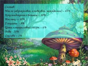 Состав: Масло (абрикосовое, оливковое, макадамии) – 45% Кокомидопропил бетаин –