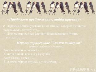 «Продолжи предложение, найди причину» Первыми осенью улетают на юг птицы, которы