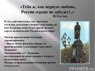 «Тебя ж, как первую любовь, России сердце не забудет!..» Ф.Тютчев И это, действи