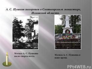 А. С. Пушкин похоронен в Святогорском монастыре, Псковской области. Могила А. С.