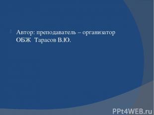 Автор: преподаватель – организатор ОБЖ Тарасов В.Ю.