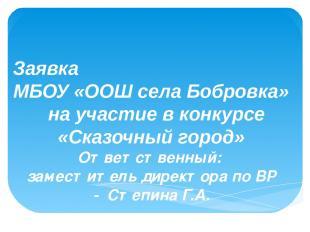 Заявка МБОУ «ООШ села Бобровка» на участие в конкурсе «Сказочный город» Ответств