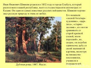 Иван Иванович Шишкин родился в 1832 году в городе Елабуга, который расположен в