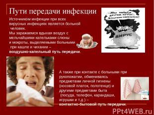 Пути передачи инфекции Источником инфекции при всех вирусных инфекциях является