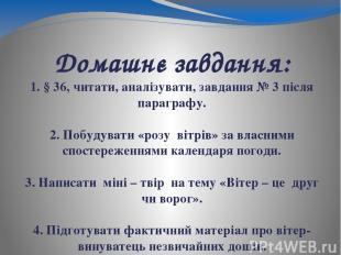 Домашнє завдання: 1. § 36, читати, аналізувати, завдання № 3 після параграфу. 2.