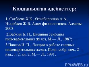 Қолданылған әдебиеттер: 1. Сәтбаева Х.К., Өтепбергенов А.А., Нілдібаев Ж.Б. Адам