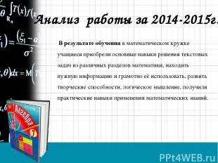 Анализ работы за 2014-2015г. В результате обучения в математическом кружке учащи