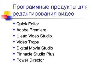 Программные продукты для редактирования видео QuickEditor Adobe Premiere Ulead