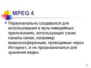 МРЕG 4 Первоначально создавался для использования в мультимедийных приложениях,