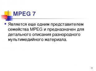 МРЕG 7 Является еще одним представителем семейства МРЕG и предназначен для детал