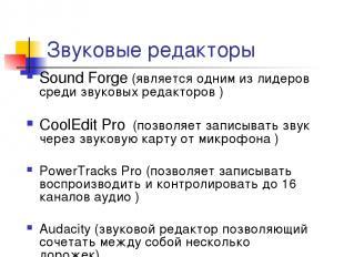 Звуковые редакторы Sound Forge (является одним из лидеров среди звуковых редакто