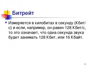 Битрейт Измеряется в килобитах в секунду (Кбит/ с) и если, например, он равен 12
