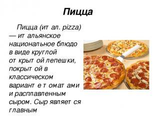 Пицца Пи цца (итал. pizza) — итальянское национальное блюдо в виде круглой откры