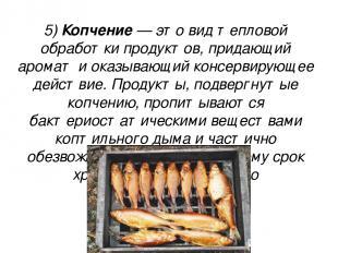 5) Копче ние — это вид тепловой обработки продуктов, придающий аромат и оказываю