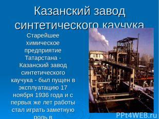 Казанский завод синтетического каучука Старейшее химическое предприятие Татарста