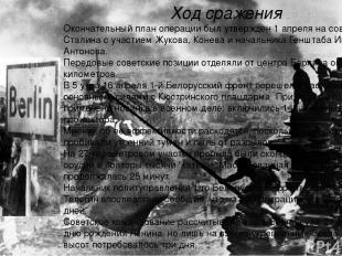 Ход сражения Окончательный план операции был утвержден 1 апреля на совещании у С