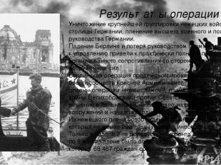 Результаты операции Уничтожение крупнейшей группировки немецких войск, захват ст