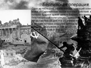 Берлинская операция Одна из последних стратегических операций советских войск на