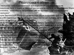 Подготовка к операции С середины 1943 года советская армия располагала подавляющ