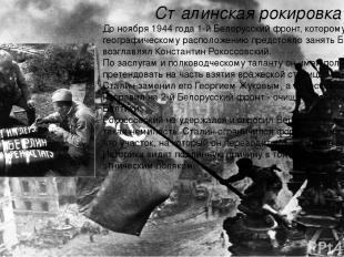 Сталинская рокировка До ноября 1944 года 1-й Белорусский фронт, которому по геог