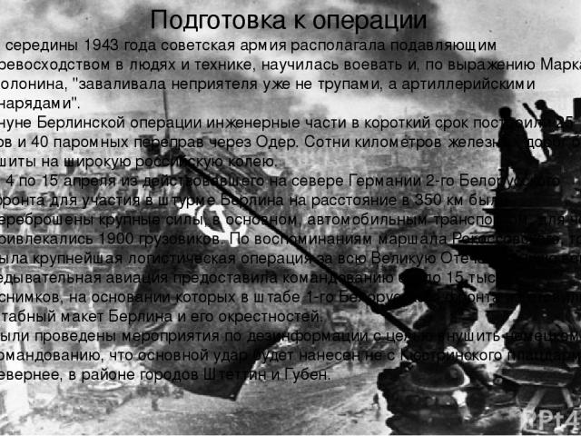 Подготовка к операции С середины 1943 года советская армия располагала подавляющим превосходством в людях и технике, научилась воевать и, по выражению Марка Солонина,