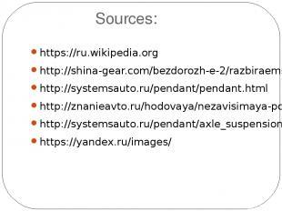Sources: https://ru.wikipedia.org http://shina-gear.com/bezdorozh-e-2/razbiraems