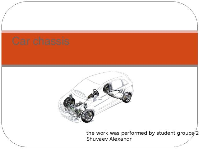 Car chassis the work was performed by student groups 2t-60 Shuvaev Alexandr