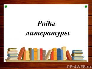 Роды литературы
