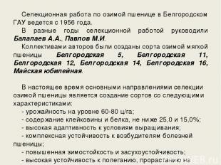 Селекционная работа по озимой пшенице в Белгородском ГАУ ведется с 1956 года. В