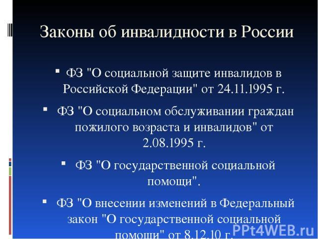 Законы об инвалидности в России ФЗ
