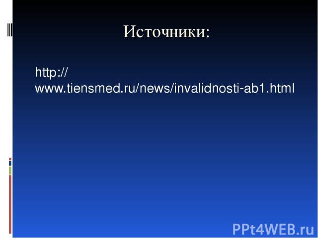 Источники: http://www.tiensmed.ru/news/invalidnosti-ab1.html