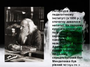 Навчання Дмитра Менделєєва у Петербурзі в педагогічному інституті (з 1850 р.) сп