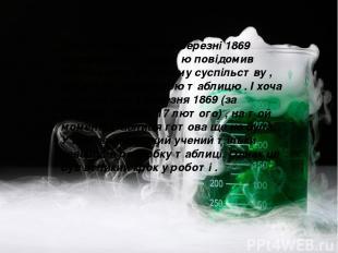 Так чи інакше , але в березні 1869 Менделєєв з гордістю повідомив Російському Хі