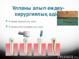 Ұлпаны алып емдеу-хирургиялық әдісі: Ұлпаны тірідей алу әдісі Ұлпаны өліеттендір