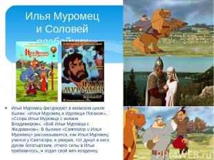 Илья Муромец фигурирует в киевском цикле былин: «Илья Муромец иИдолище Поганое»
