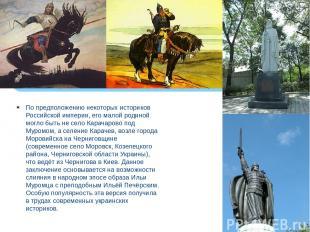 По предположению некоторых историков Российской империи, его малой родиной могло