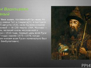Иван Васильевич Грозный Ива н IV Васи льевич, прозванныйГро зным, попрямому им