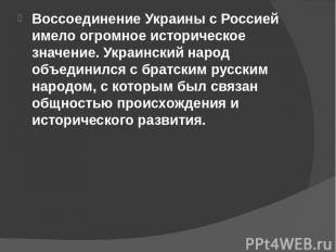 Воссоединение Украины с Россией имело огромное историческое значение. Украинский