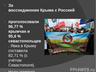 За воссоединение Крыма с Россией проголосовали 96,77% крымчан и 95,6