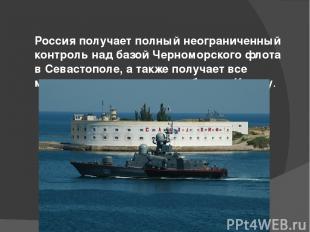 Россия получает полный неограниченный контроль над базой Черноморского флота в С