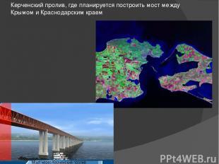 Керченский пролив, где планируется построить мост между Крымом и Краснодарским к