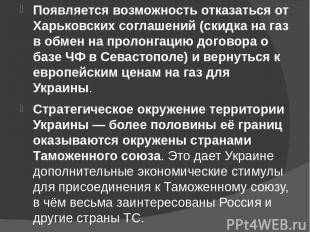 Появляется возможность отказаться от Харьковских соглашений (скидка на газ в обм