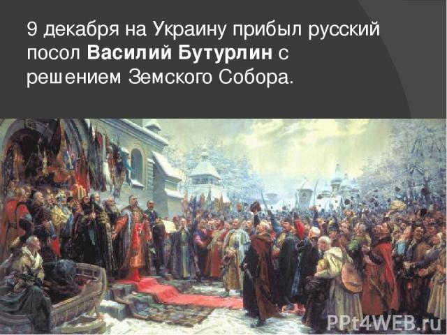 9 декабря на Украину прибыл русский посолВасилий Бутурлинс решением Земского Собора.