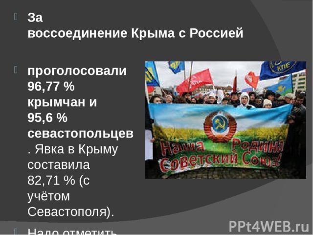За воссоединение Крыма с Россией проголосовали 96,77% крымчан и 95,6% севастопольцев. Явка в Крыму составила 82,71% (с учётом Севастополя). Надо отметить, что ровно 70 лет назад, 16 марта 1944 года, ставкой Верховного главнок…